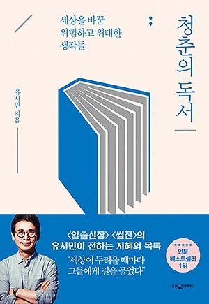 싸니까 믿으니까 인터파크도서 - 청춘의 독서 (리커버 에디션)