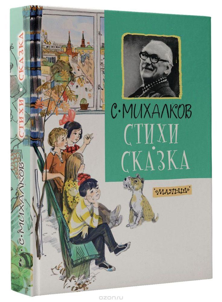 Книга «С. Михалков. Стихи. Сказка» С. Михалков - купить на OZON.ru книгу с быстрой доставкой | 978-5-17-086748-6