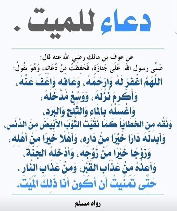 دعاء للميت Islamic Love Quotes Islamic Inspirational Quotes Islamic Phrases