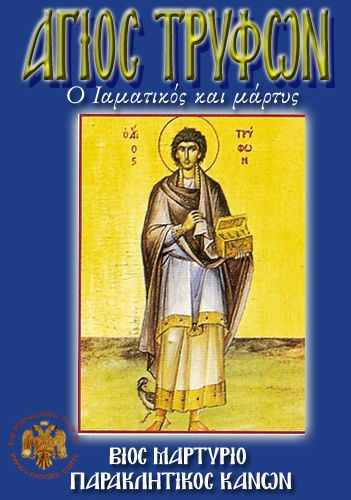 Orthodox Book of Saint Tryfon