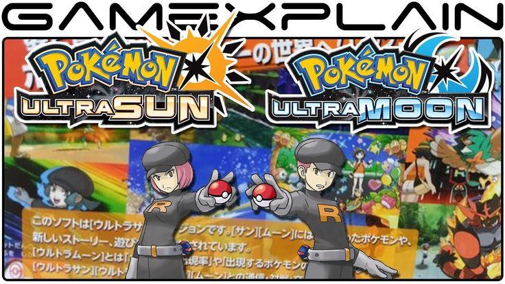 Japanese Download Card Reveals Team Rocket is Returning in Pokémon Ultra Sun & Ultra Moon