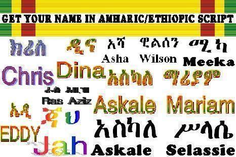 English To Amharic Dictinary | free amharic font download free amharic graphics lojs links home