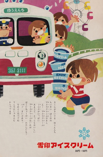 Snow Ice Cream of Snow Brand Milk Products, 1969.    Source: blogs.yahoo.co.jp/retromaniagogo