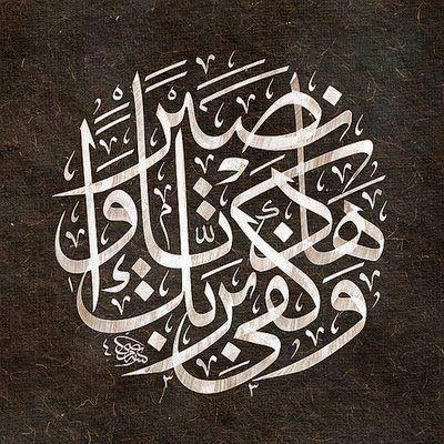 """""""وكفى بربك هاديا ونصيرا """" (سورة الفرقان 25 الآية 31)  #&الخط_العربي"""