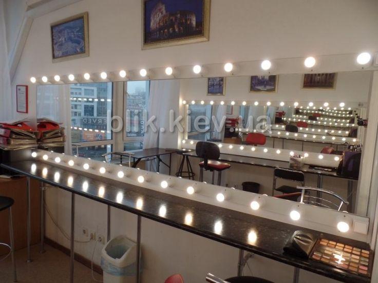 Световые планки к зеркалам купить в Киеве. Доставка, гарантия, сервис! Световые планки к зеркалам от 400 грн: фото, отзывы, описания. Световые планки - световые полосы любой длинны, горизонтальные, вертикальные, с разной плотностью света...Такими планками можно задать рабочее место любой конфигурации. Идеальный вариант там, где зеркала уже установлены, а света не хватает или его мало.Закрепить такую конструкцию можно к зеркалу или