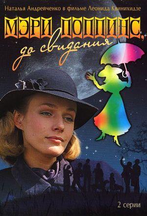 Мэри Поппинс, до свидания! 1983