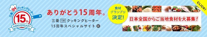 ありがとう15周年。三菱IHクッキングヒーター15周年スペシャルサイト