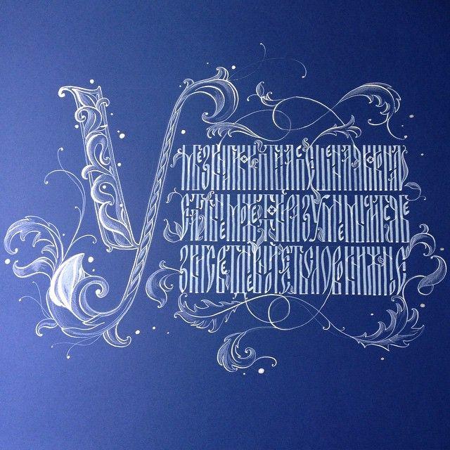 """Calligraphy by Anna Liepina   """"Ум без книг, как птица спешенная. Как она летать не может, так и разум не мыслится без книг. Свет дневной есть слово книжное"""". (1199г.)✒️#вязь #каллиграфия #calligraphy #flourish  #illustration  #ink #  #handwritting"""