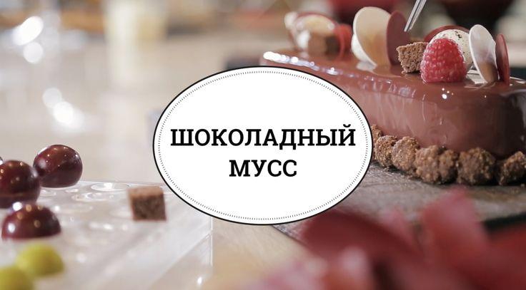 Шоколадный мусс от шефа Мишеля Вийома [sweet & flour]В этом видео знаменитый шеф и кондитер Мишель Вийом расскажет свой секретный рецепт приготовления идеального шоколадного мусса. #chocolate #мусс #yammy #tasty #sweet
