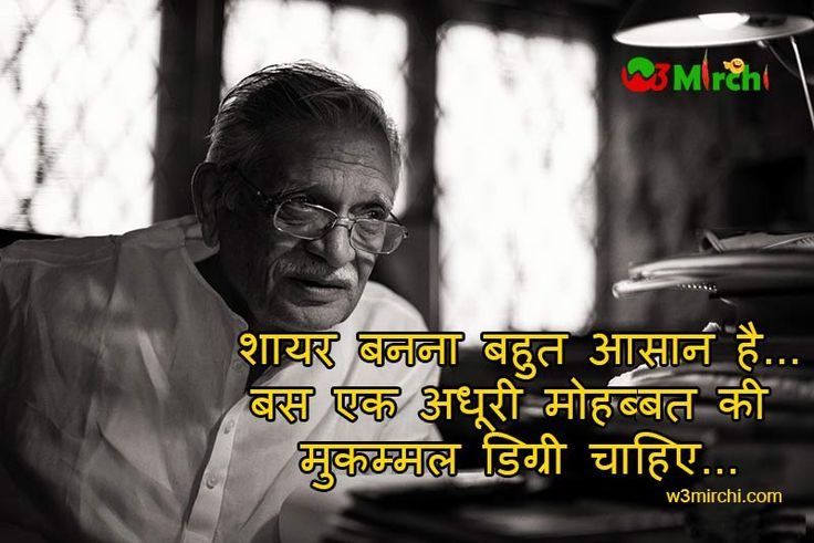 Gulzar Shayari in Hindi Image