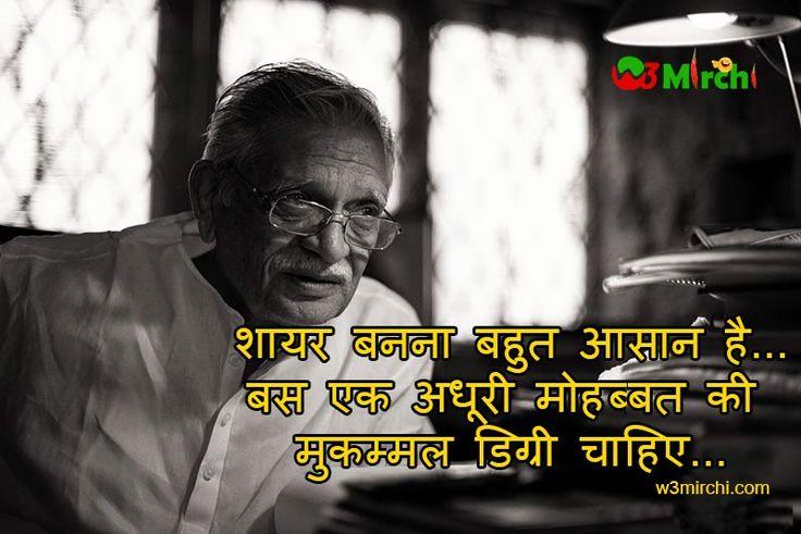 Gulzar Shayari in Hindi Image