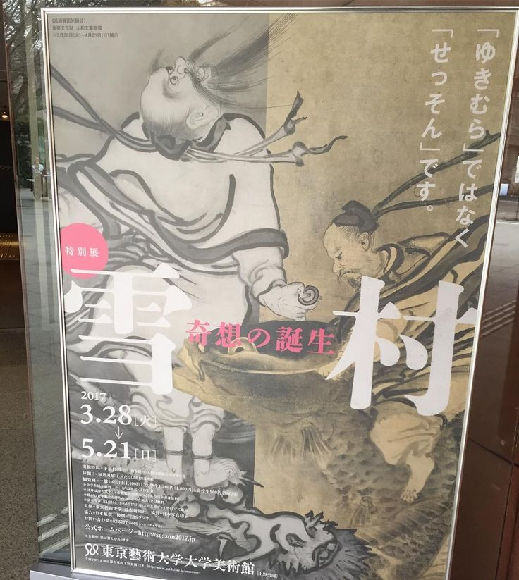 #雪村 観てきたゆきむらじゃなくてせっそんて読むらしいです日本の昔の絵ってどうも大人しくて上品なものばかりなイメージがありますがこの人はえらく大胆な構図の絵で面白かったですあの尾形光琳がハマって真似をしたりしてたそうです最近は春画も注目されてるし江戸時代までの日本の美術も色々あっただなぁ自分は何も知らないなぁと勉強させてもらう日々であります上野の東京藝大内の美術館で5/16まで #1日1アート #art #everydayart #Sesson #Japan