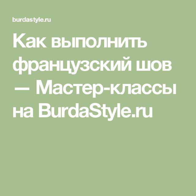 Как выполнить французский шов — Мастер-классы на BurdaStyle.ru