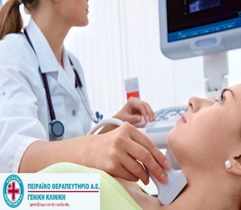 25€ από 86€ για ένα προσυμπτωματικό έλεγχο (check-up) του θυρεοειδή (υπέρηχος θυρεοειδούς, TSH) ή 40€ από 236€ για ένα Πλήρη προσυμπτωματικό έλεγχο (check-up) του θυρεοειδή (υπέρηχος θυρεοειδούς, TSH, T3, T4, Anti-TPO, Anti-Tg), για άνδρες και γυναίκες, από τα σύγχρονα εργαστήρια της Γενικής Κλινικής του Πειραϊκού Θεραπευτηρίου στον Πειραιά. Έκπτωση -83%.