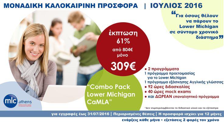 """Μοναδική καλοκαιρινή προσφορά Ιούλιος 2016 """"Combo Pack lower Michigan"""" Book now: info@mlcathens.gr   2103643039 mlc athens - Think English www.mlcathens.gr https://www.facebook.com/mlcathens"""