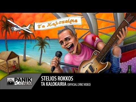 Στέλιος Ρόκκος - Τα Καλοκαίρια | Stelios Rokkos - Ta Kalokairia Official Audio Release - YouTube