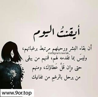 صور عتاب قوي صور عتب Proverbs Quotes Words Quotes Arabic Quotes