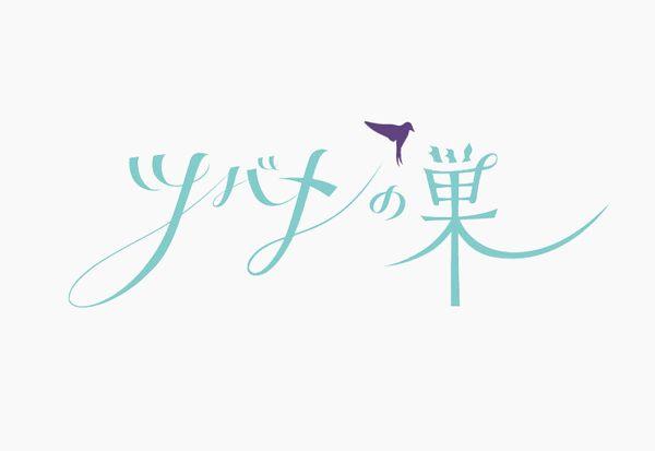 tsubame no su logo by masaomi fujita, via Behance