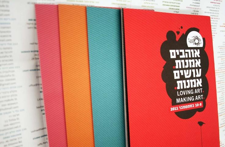 Type Sample: קרן וגולן, Types Samples, Tali Green, Design Tali, Graphics Design, Golan Graphics, Art 2011, סטודיו קרן