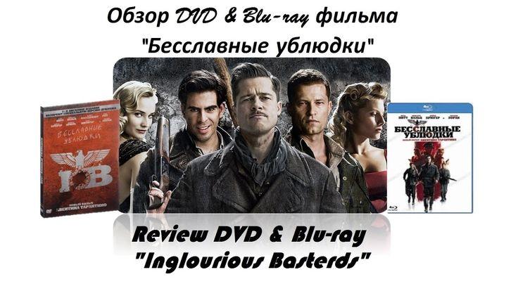 """Распаковка Blu-ray & DVD """"Бесславные ублюдки"""" / """"Inglourious Basterds"""" u..."""