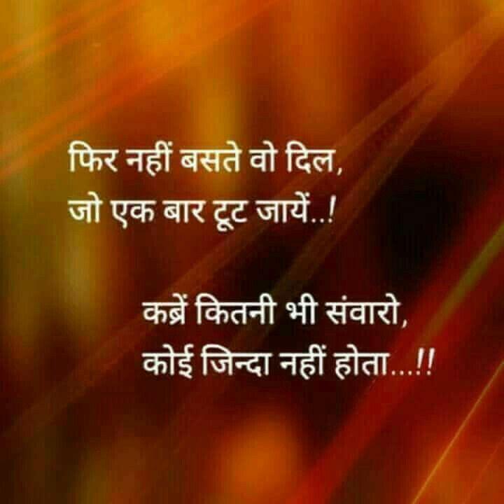 Hindi Quotes Qoutes Shayri Life Deep Words