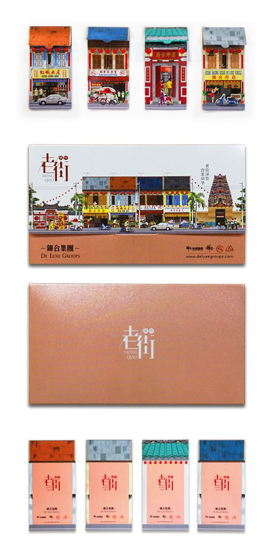 Malaysia red packet(Ang Pao) design for Chinese New Year of 2016 - Old Street.   马来西亚 2016年红包封设计 - 老街情怀。 http://www.deluxegroups.com.my/