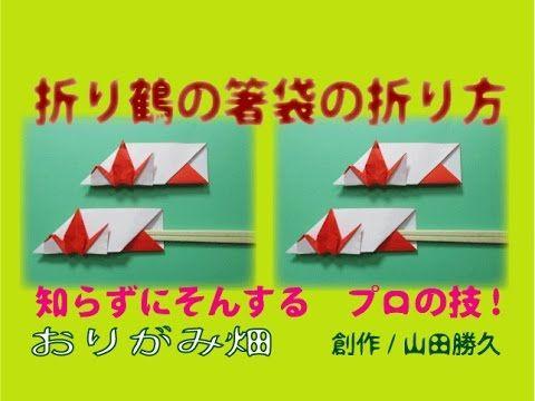 【折り紙】鶴の箸入れの折り方・お正月を豪華に、箸袋 - YouTube