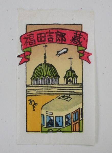 Ex libris by Noboru Yamataka. (山高 登)「ニコライ堂と都電」蔵書票