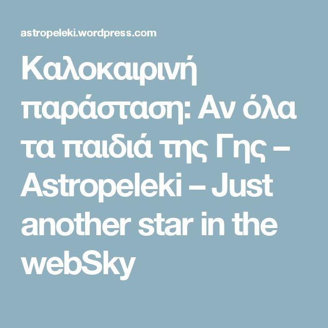Καλοκαιρινή παράσταση: Αν όλα τα παιδιά της Γης – Astropeleki – Just another star in the webSky