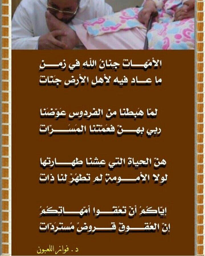 Pin By محمد مصطفي محمد On أب ي ات و أش ع ار Arabic Quotes Words Of Wisdom Arabic Words