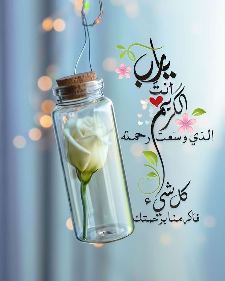 Pin By ام ماريا On أدعية يا رب Ramadan Quotes Evening Greetings Islamic Quotes Wallpaper