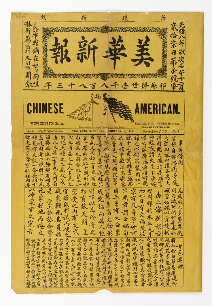 """Activist Wong Chin Foo published this newspaper, entitled Chinese American, in New York in 1883—possibly the first public use of the term """"Chinese American."""" In the wake of the 1882 Chinese Exclusion Act, Wong intended the title as an assertion of identity and a challenge to anti-Chinese sentiment. Chinese American, 1883. New-York Historical Society."""