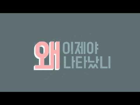kinetic typo [아이콘 iKon - 취향저격] 키네틱타이포