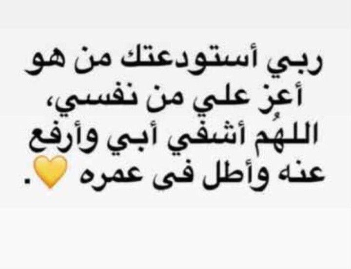 يييارب Quotes Arabic Calligraphy Pics