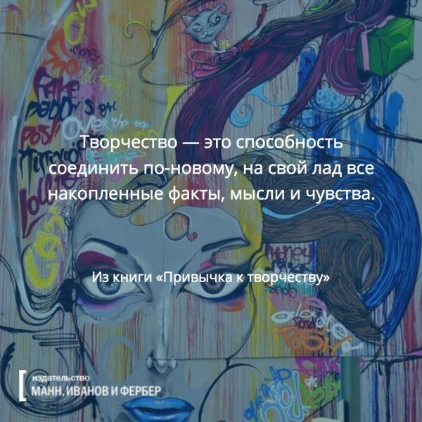 Вдохновение на неделю: цитаты из творческих новинок | Блог издательства «Манн, Иванов и Фербер»