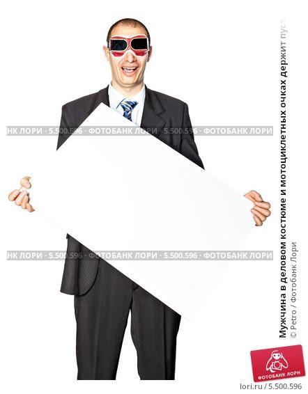 Рекламный плакат делового костюма