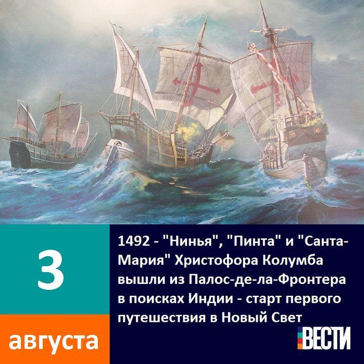"""3 августа 1492 год - """"Нинья"""", """"Пинта"""" и """"Санта-Мария"""" Христофора Колумба вышли из Палос-де-ла-Фронтера в поисках Индии - старт первого путешествия в Новый свет. #vestiua"""