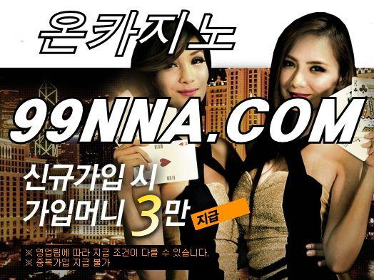 온카지노99NNA.COM / 타이산게임99YNA.COM ▶ 먹튀검증,8년정주행,꽁머니3만 지급▶  온카지노 http://www.99NNA.COM  타이산게임http://www.99YNA.COM