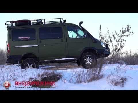 (1) ГАЗ Баргузин 4х4 (часть 1) - YouTube