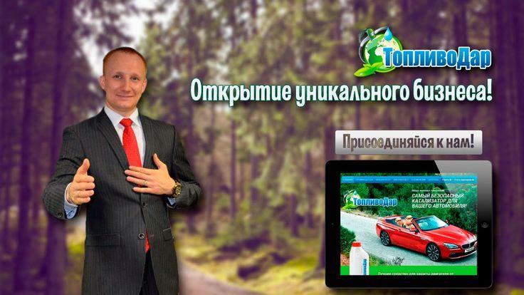 Бизнес номер один в СНГ И РОССИИ. Запуск октябрь 2015 года!
