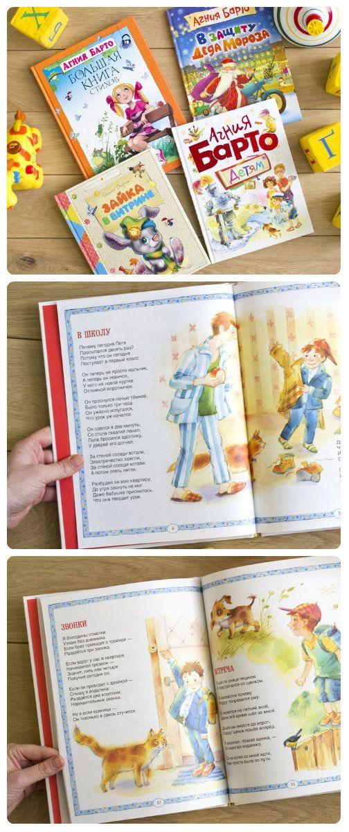 Книги Агнии Барто. Смешные и грустные, забавные и поучительные стихотворения известной детской писательницы, дети с удовольствием слушают и учат наизусть. Яркие и весёлые картинки понравятся вашему малышу! Читайте детям только хорошие книги!