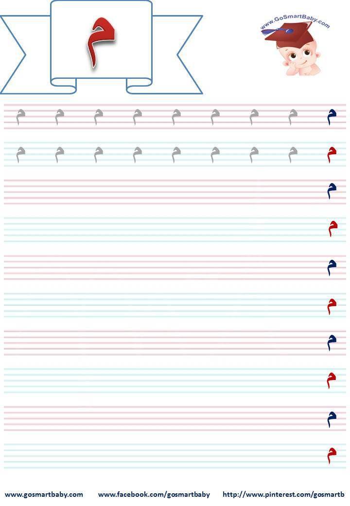 Smart Baby - تعلم كتابة الحروف العربية - حرف الميم - م
