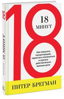 Выбор читателей: глава из книги «18 минут»