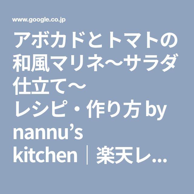 アボカドとトマトの和風マリネ〜サラダ仕立て〜 レシピ・作り方 by nannu's kitchen 楽天レシピ