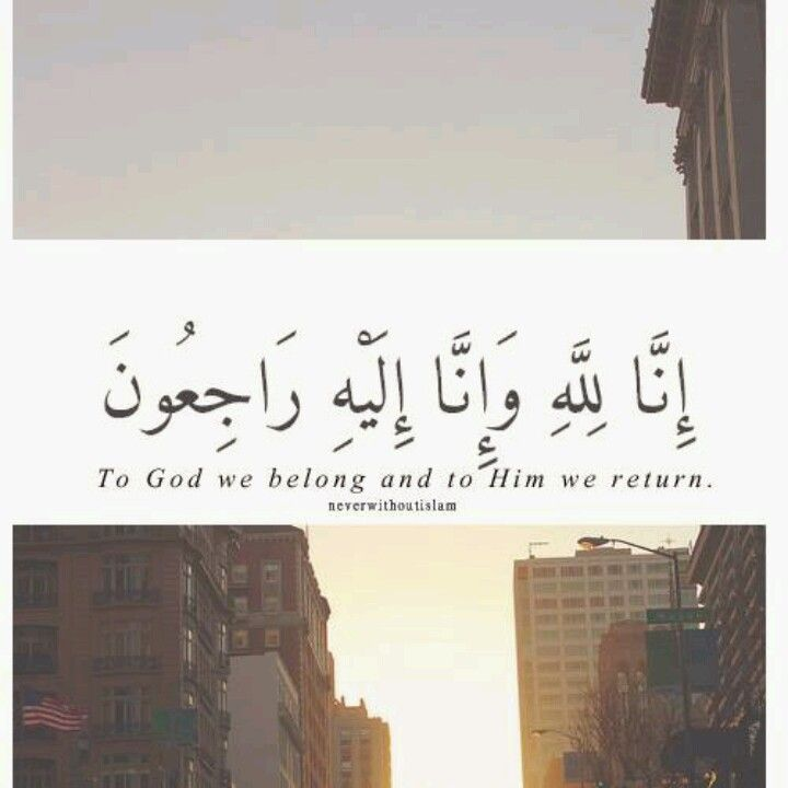 """Islamic Quotes For Death Of A Loved One: 9 Best """"Surely We Belong To Allah And To Him Shall We"""