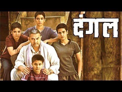 Dangal Full Movie 2016 aamir khan