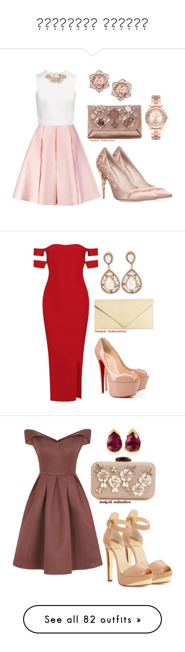 """Вечерние образы"" by landysh-1425 ❤ liked on Polyvore featuring Emilia Wickstead, Ted Baker, RALPH & RUSSO, Lanvin, Michael Kors, Christian Louboutin, Brooks Brothers, Chi Chi, Fernando Jorge and WearAll"