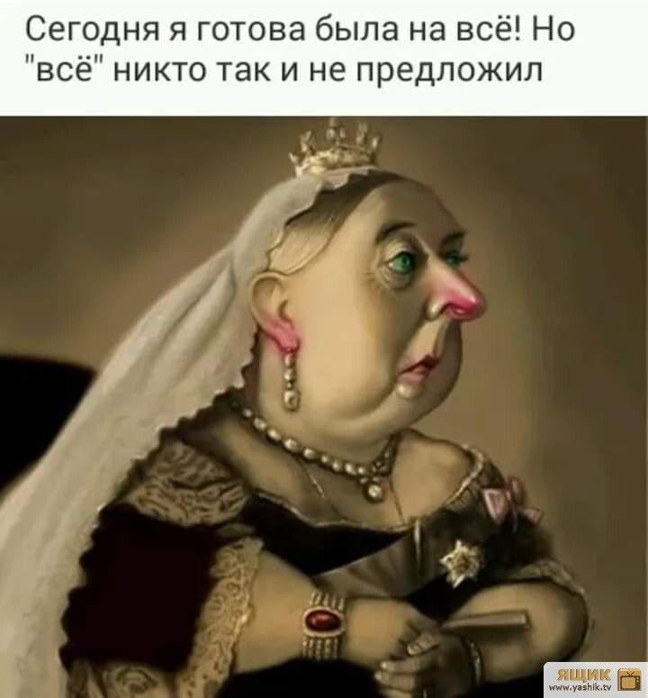 Королевна смешные картинки