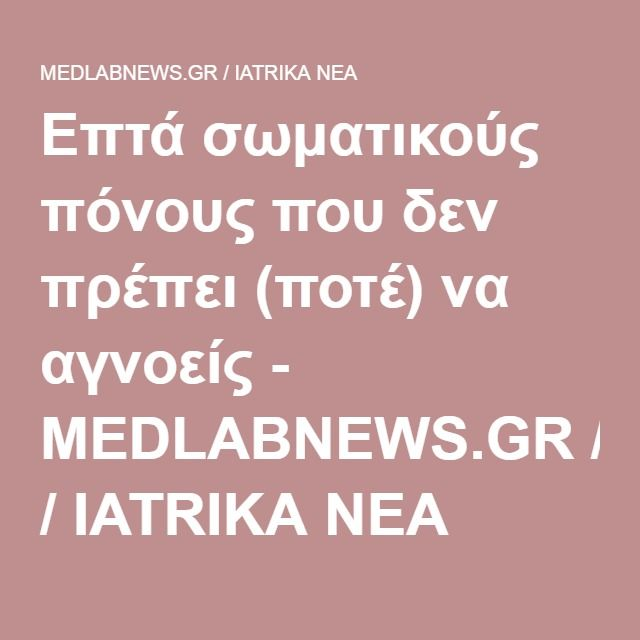 Επτά σωματικούς πόνους που δεν πρέπει (ποτέ) να αγνοείς - MEDLABNEWS.GR / IATRIKA NEA