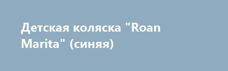"""Детская коляска """"Roan Marita"""" (синяя) http://brandar.net/ru/a/ad/detskaia-koliaska-roan-marita-siniaia/  Продаю коляску так как купили новую,после одного ребенка, Куплена в январеКоляска 2 в 1. От рождения до 3-х летКолёса проходят как танк) (по снегу,земле,грязи)Характеристики:- Вес 15кг- Регулируемая по высоте ручка управления- Функция качания (убаюкивания)- Цвет синий- Сумка- Просторная непродуваемая люлька- Прогулочный вариант для зимнего времени- Сиденье опускается- Регулируемая…"""